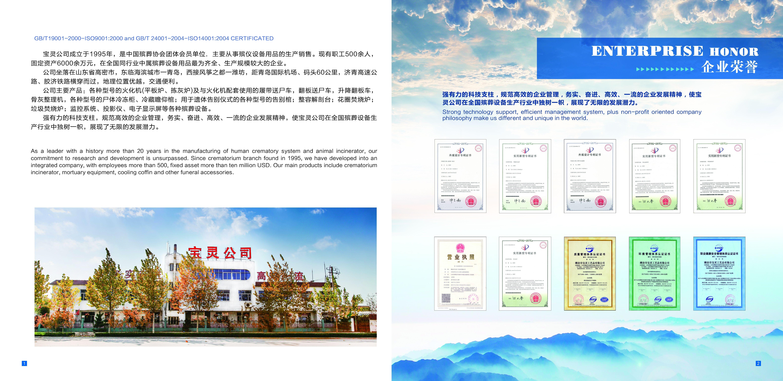 Baoling Crematorium Equipment Co.Ltd