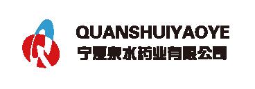 Ningxia Quanshui Pharmaceutical Co., Ltd