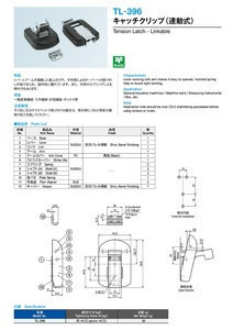 TL-396 Tension Latch - Linkable SUS304 Latch RoHS10 Japan 2D 3D CAD one hand operation Tension latch tension spring