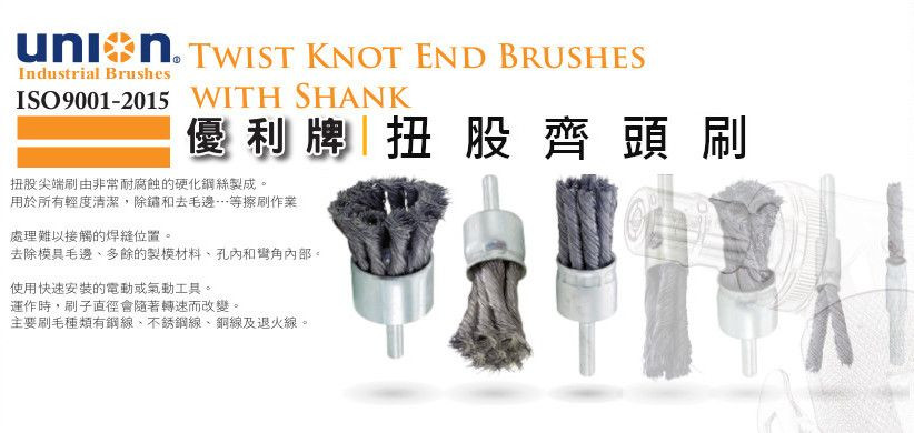 UNION Twist-Knots KE- Twist Knot  End Brushes