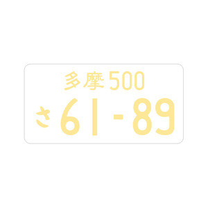 High Quality New Custom Japan Number Car License Plate