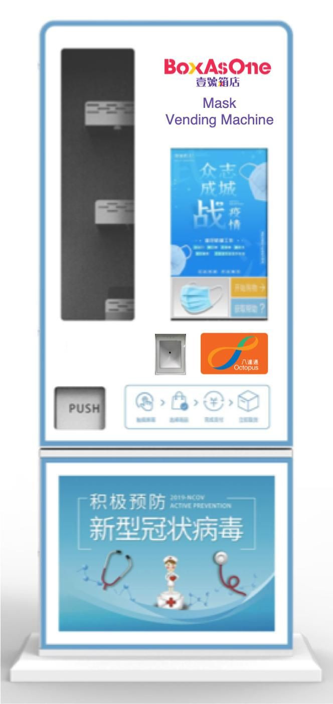 Personal Protective Equipment Management & Distribution System (防疫物資管理及分派系統)