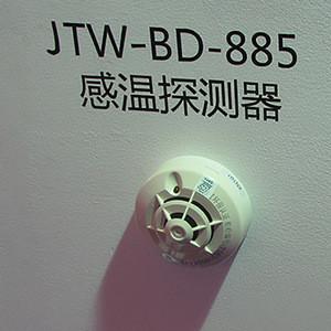 JTW-BD-885 Heat Detector
