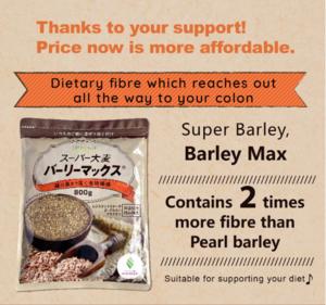 Premium High Quality Barley Max Barley Grain