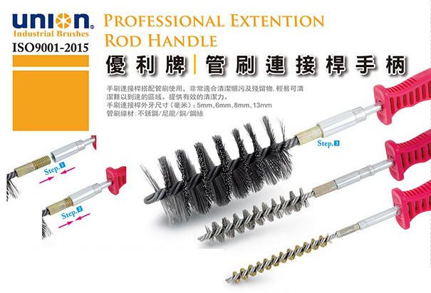 UNION  Extention Rod Handle professional Extention Rod Handle With Tube Brush Great for Cleaning Dirt and Residue from Hard to Reach Places.