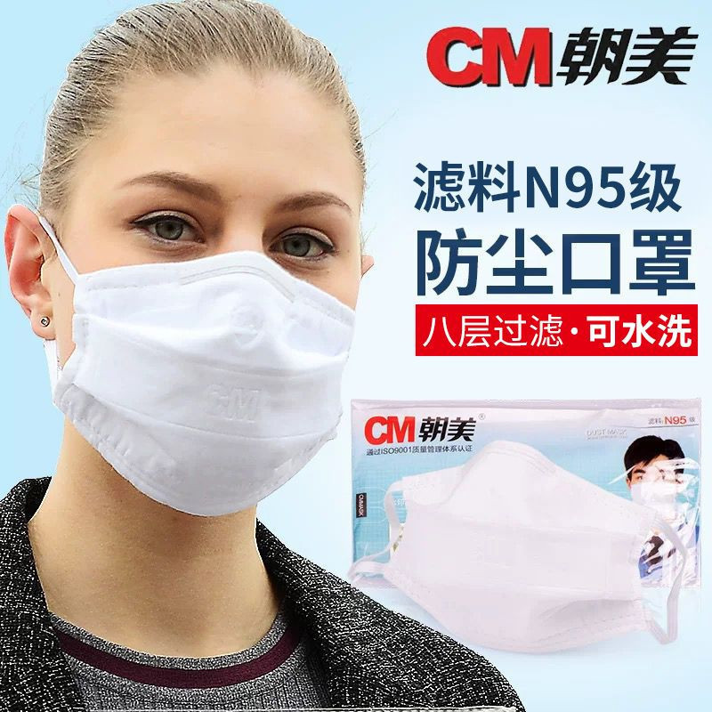 CM NEW 2002 occupational dustproof industrial mask labor protection mask Chaomei mask