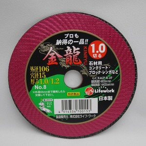 Hot sale Life work grinder disc abrasive cutting wheel with Excellent durability