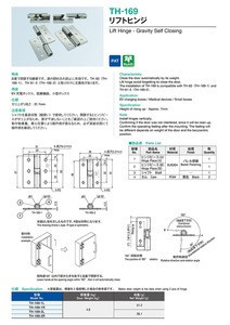 TH-169 Lift Hinge - Gravity Self Closing RoHS Japan 2D 3D data High Quality