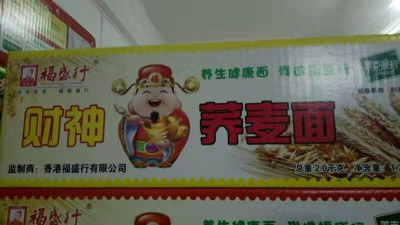 1.75 kg soba noodles