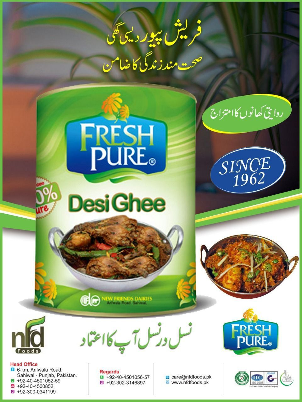FRESH PURE DESI GHEE