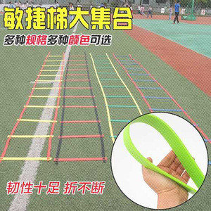 Agility Ladder 2MM/3MM/4MM Soccer and Football Speed Training Ladder