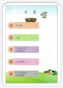 Primary school first grade mathematics compulsory education textbook children's books