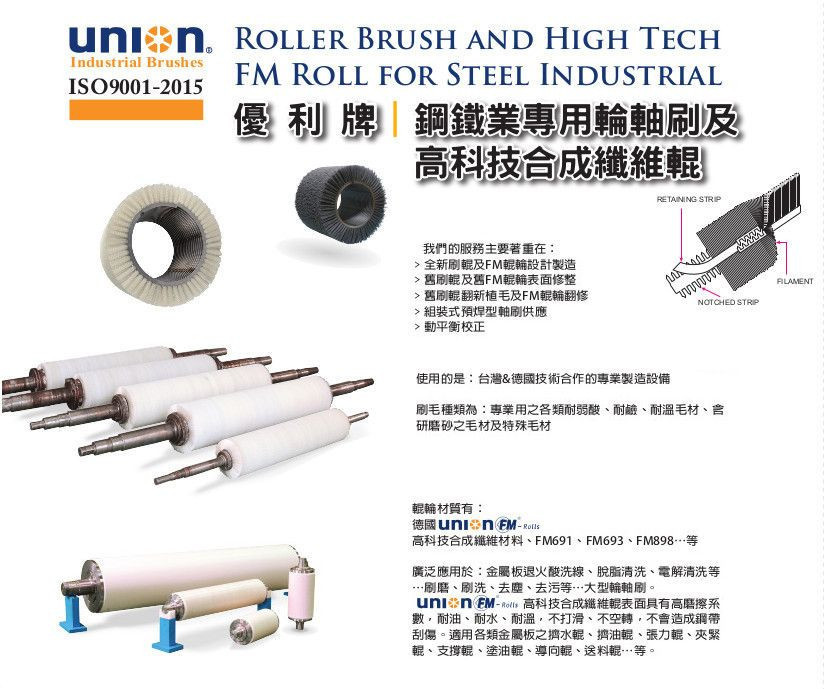 UNION Roller Brush and High Tech FM Roll for Steel Industrial