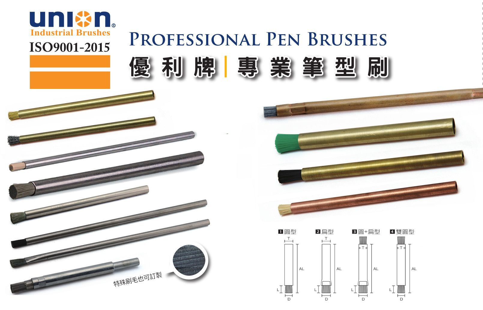 Professional Pen Brushes professional pen brushes Ideal for the removal of most materials. Pro Brushes For Professional Choice. All Professional Brushes Are Available For CUSTOM-MADE