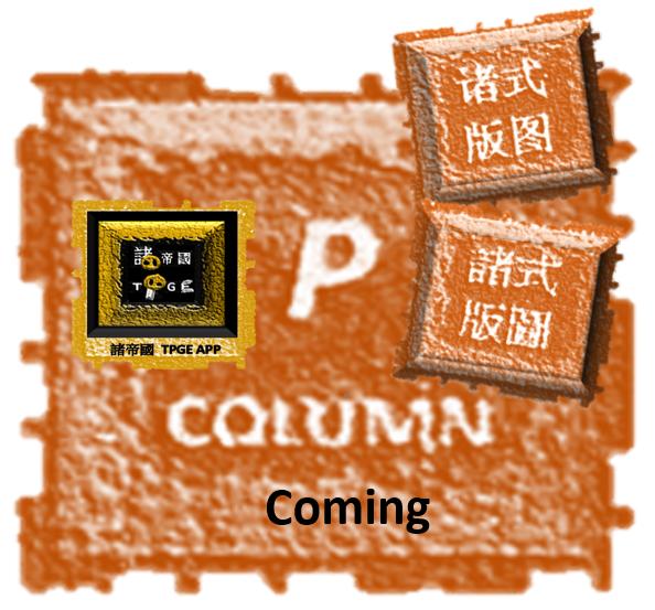 P COLUMN (APP) -ENGLISH-Creative critics build on delicate hand-drawing pic.)