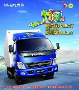FOTON Brand Light Truck Cargo Truck Van Truck for Sale