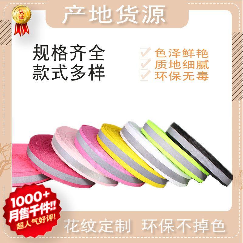 Polyester webbing, color webbing, colorful webbing, luggage belt, hand belt, clothing webbing