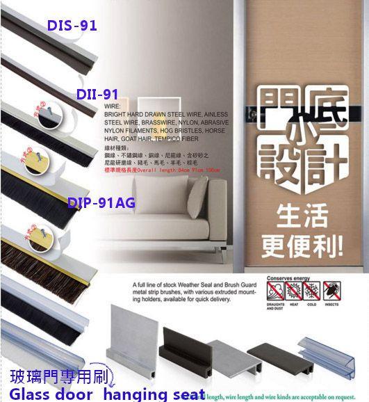 UNION Door Seal Brush& Glass door hanging seat