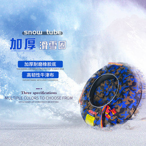 Manufacturers wholesale heavy duty snow tubes