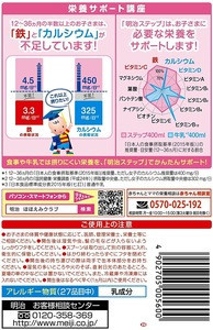 Meiji  steppe infant milk powder  the second stage 12-36 months 800 g