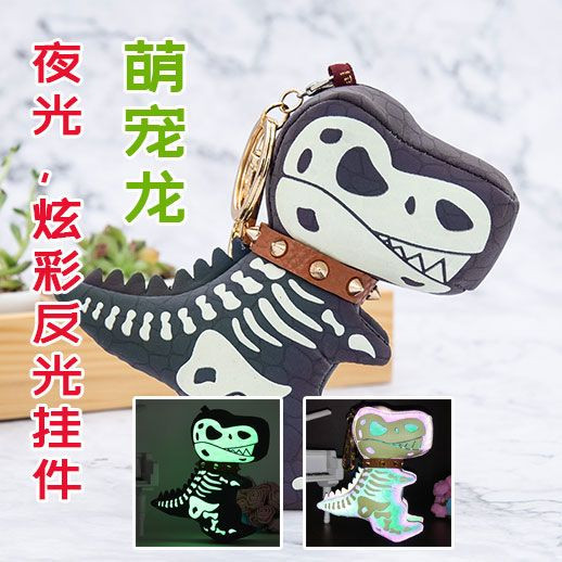 AYZ luminous cool colorful reflective cute pet dragon ins vibrato trend bag riding clothing leather key ring pendant toy