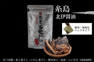 KITAISHOYU lightweight packed easy to use Japan instant food soup