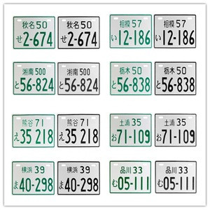 Custom Aluminum Japanese License Plate Motorcycle Bike Random Numbering Tag With 2 Screws Metal Motorcycle Car License Plate