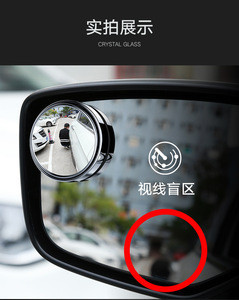 Auto small circular mirror high-definition glass on-board adjustable 360-degree rotating rear-view vehicle blind spot assisted r