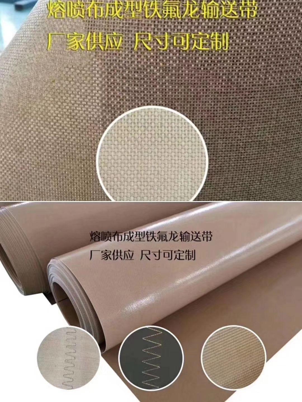Teflon open mesh conveyor belt