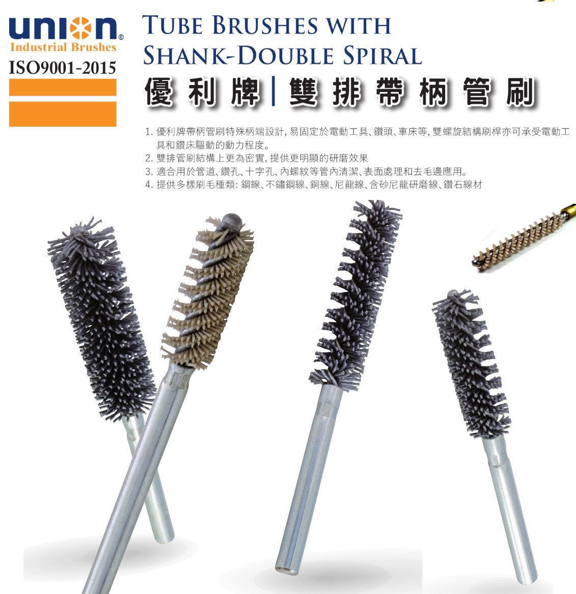 Tube Brushes with Shank-Double Spiral (abrasive nylon)