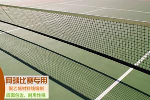 Portable Reinforced polyethylene tennis net