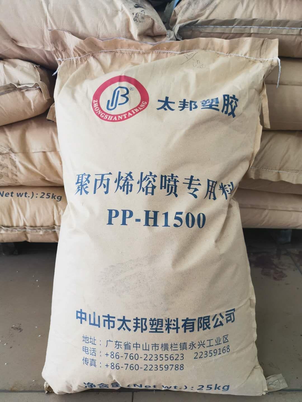 PP-H1500 Granulate for Meltblown Non-Woven Fabric