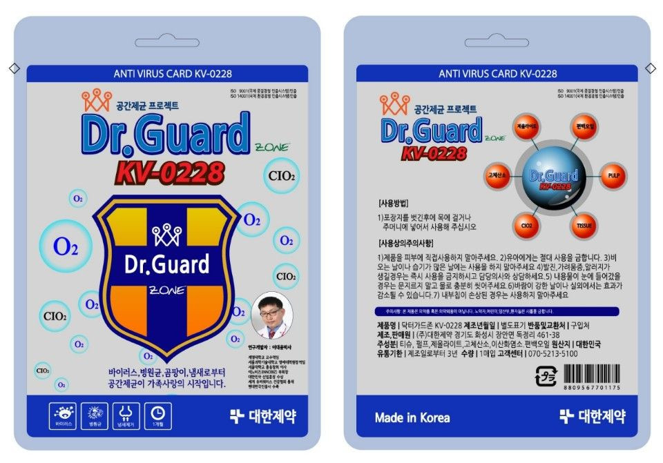 Covid-19 Virus Patches (Made in Korea)