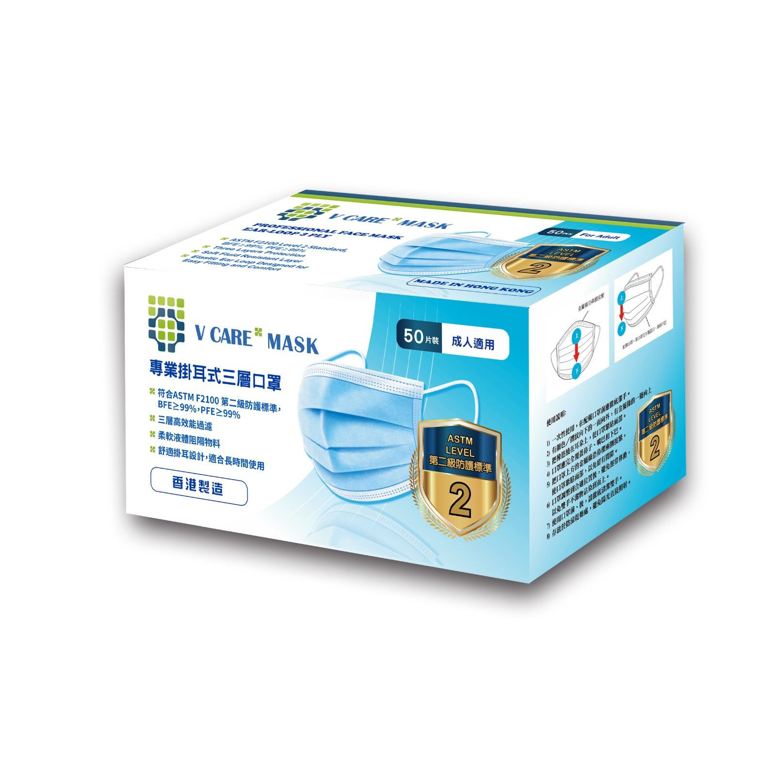 V Care Mask - Made in Hong Kong ASTM Level 2 ear-loop 3 ply disposable face mask FDA Certification BFE, PFE 99%
