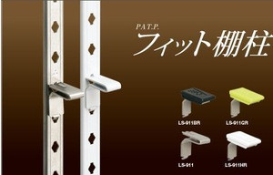 Easy to use and High quality slotted wall bracket for closet and etc made in Japan