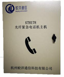 KTH178-5 Optical Fiber Emergency Telephone Host