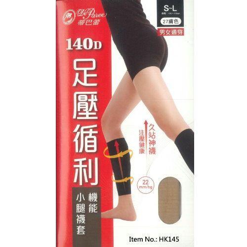 Compression Leg Sleeves, 140D