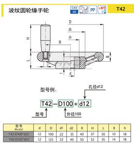 TANJA T42 Manual adjustment threaded machine bakelite handwheel Manual adjustment of semi-automatic equipment such as grinder